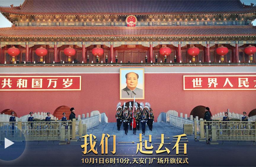 天安门广场升旗仪式:我爱你 中国!