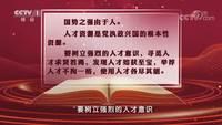 """《平""""语""""近人——习近平总书记用典》第十集 天下之治在人才"""