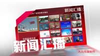 山东有线全新改版宣传片(一)