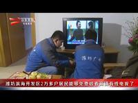 潍坊滨海开发区2万多户居民能够免费收看高清有线电视了