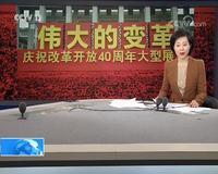 """庆祝改革开放40周年大型展览 走进""""伟大的变革""""大型展览"""