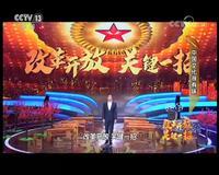《改革开放 关键一招》中国文化很有味
