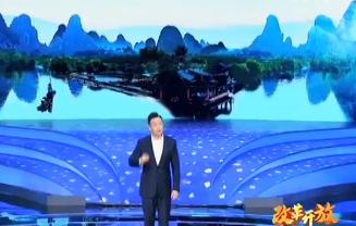 《改革开放 关键一招》第五集:中国山水很养眼