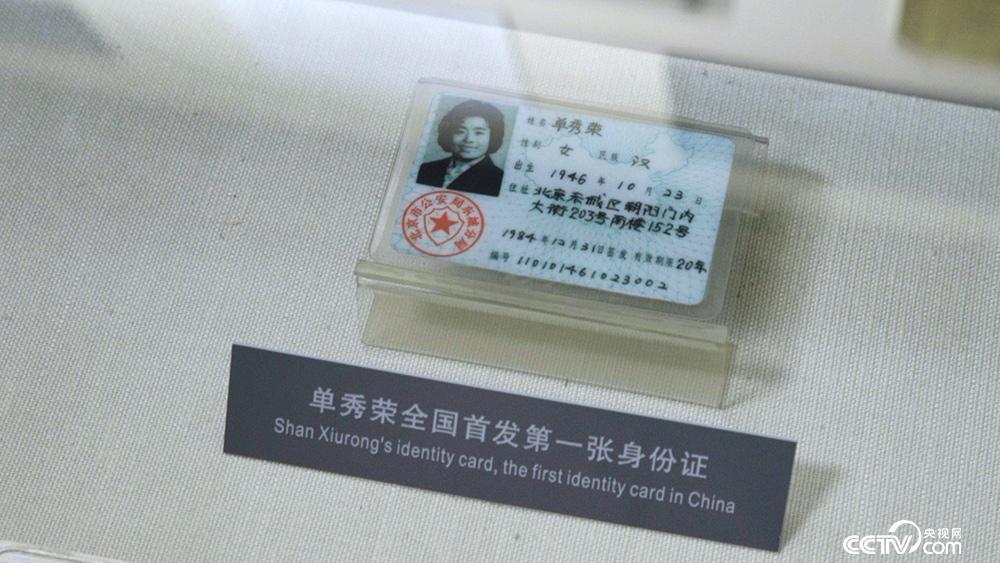 《四十年四十个第一》第一张居民身份证