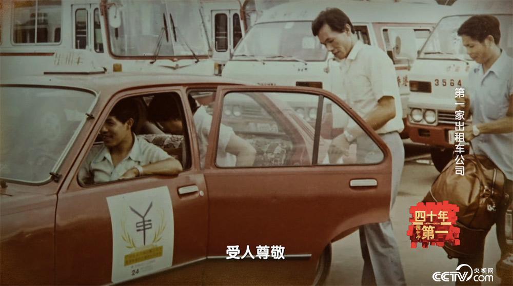 《四十年四十个第一》第一家现代管理出租汽车公司
