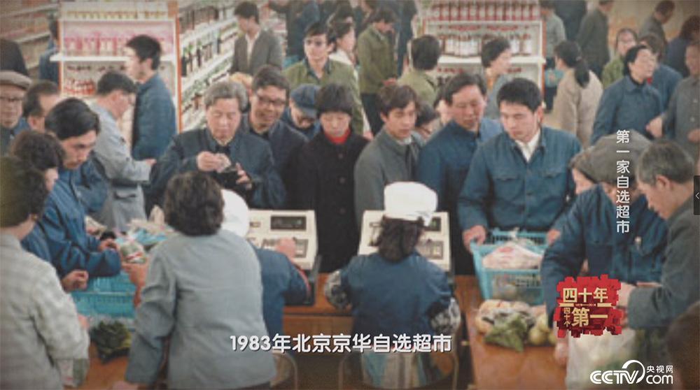 《四十年四十个第一》第一家自选超市