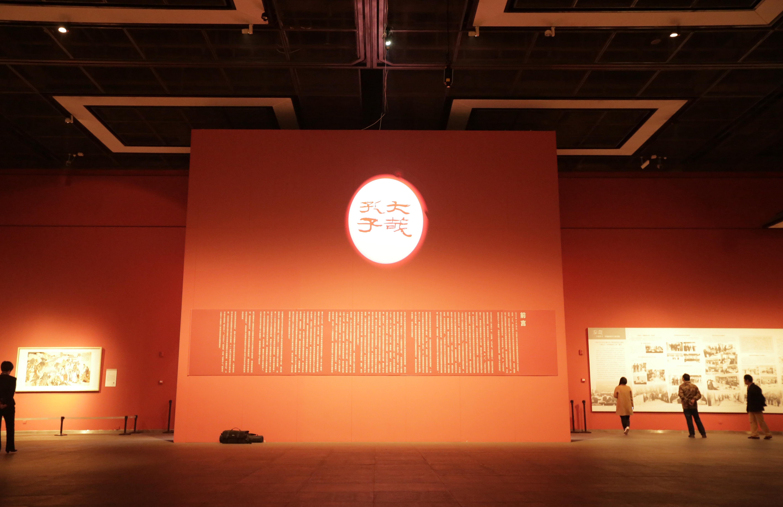 视频|大哉孔子——中国画创作工程作品展