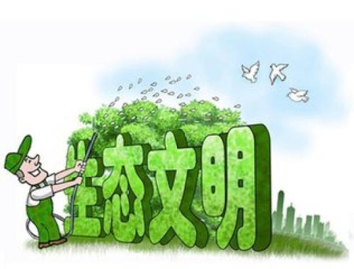 数说改革开放40年 生态文明建设成效显著