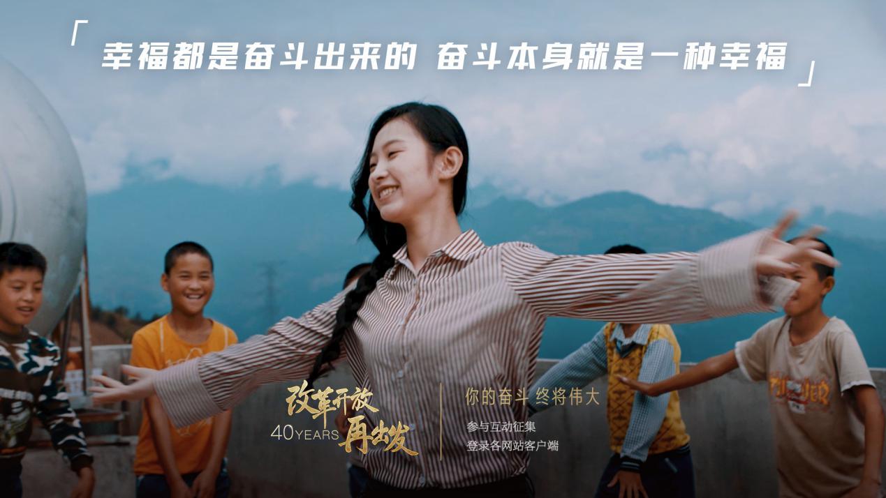 重磅微视频:改革开放40周年宣传片《你的奋斗终将伟大》