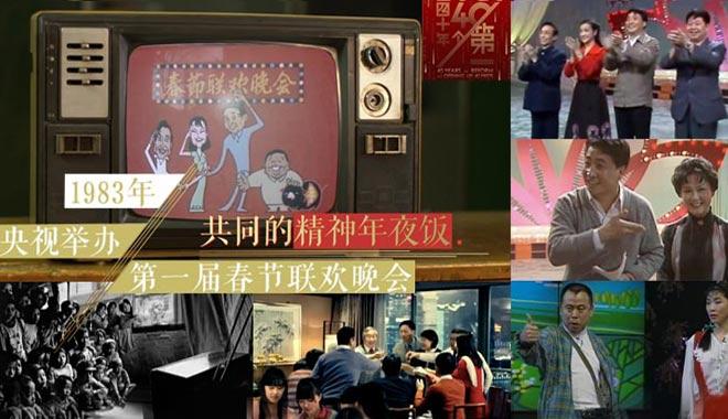 《四十年四十个第一》 第一届春节联欢晚会