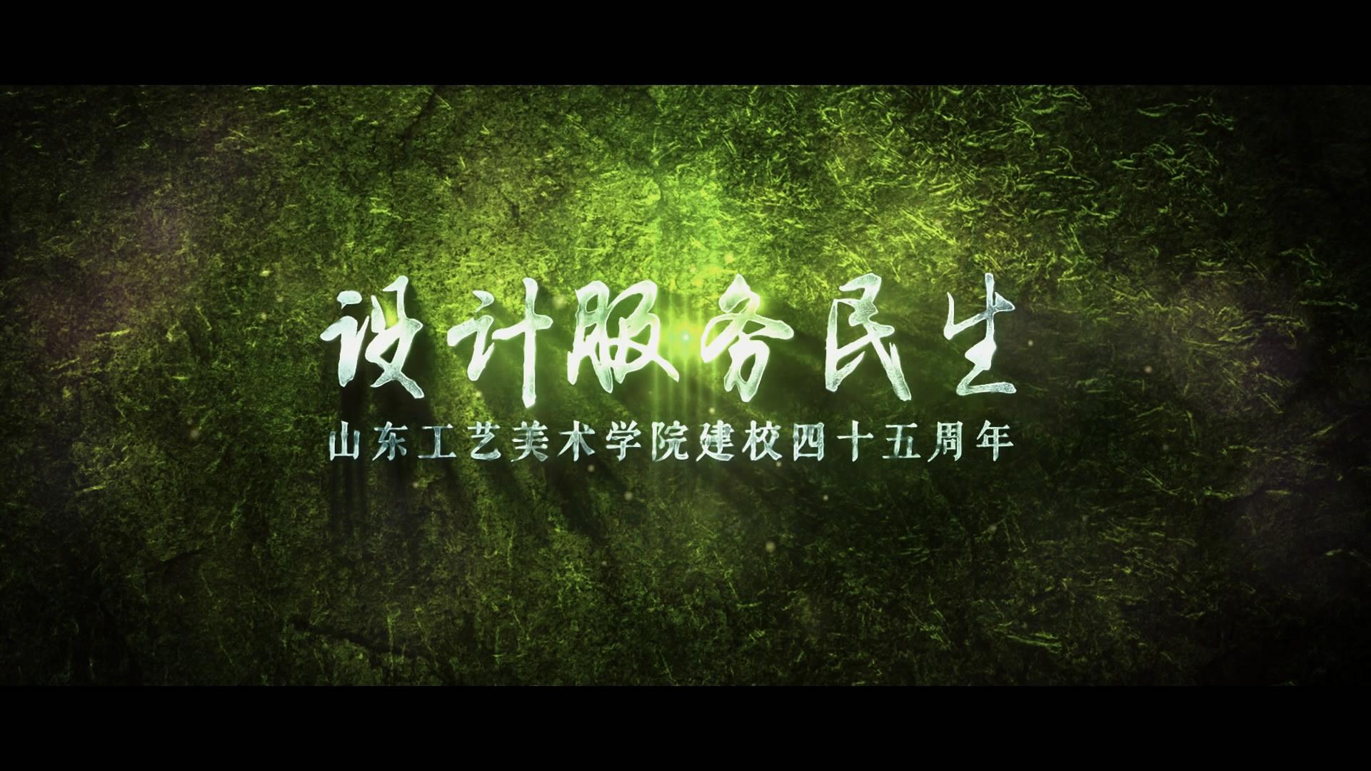 《设计服务民生》45周年校庆宣传片