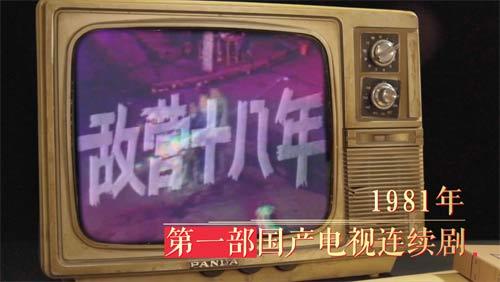 《四十年四十个第一》 第一部国产电视连续剧