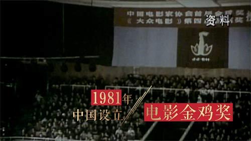 《四十年四十个第一》第一届中国电影金鸡奖