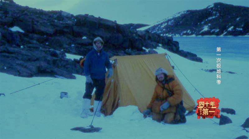 《四十年四十个第一》第一次极地科考