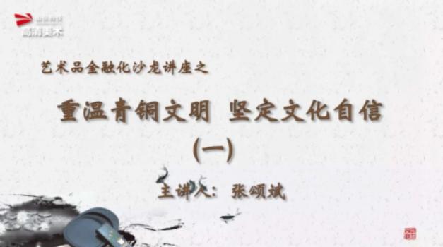 艺术品金融化沙龙讲座:重温青铜文明 坚定文化自信(一)