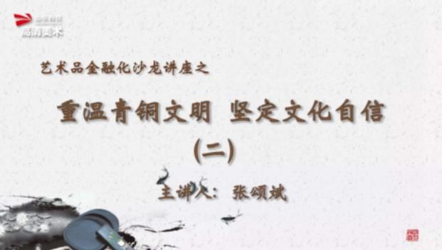 艺术品金融化沙龙讲座:重温青铜文明 坚定文化自信(二)