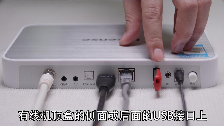 玩转机顶盒--教您怎样用机顶盒观看U盘里的视频