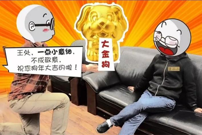干部收金狗?中纪委官网发了条另类视频