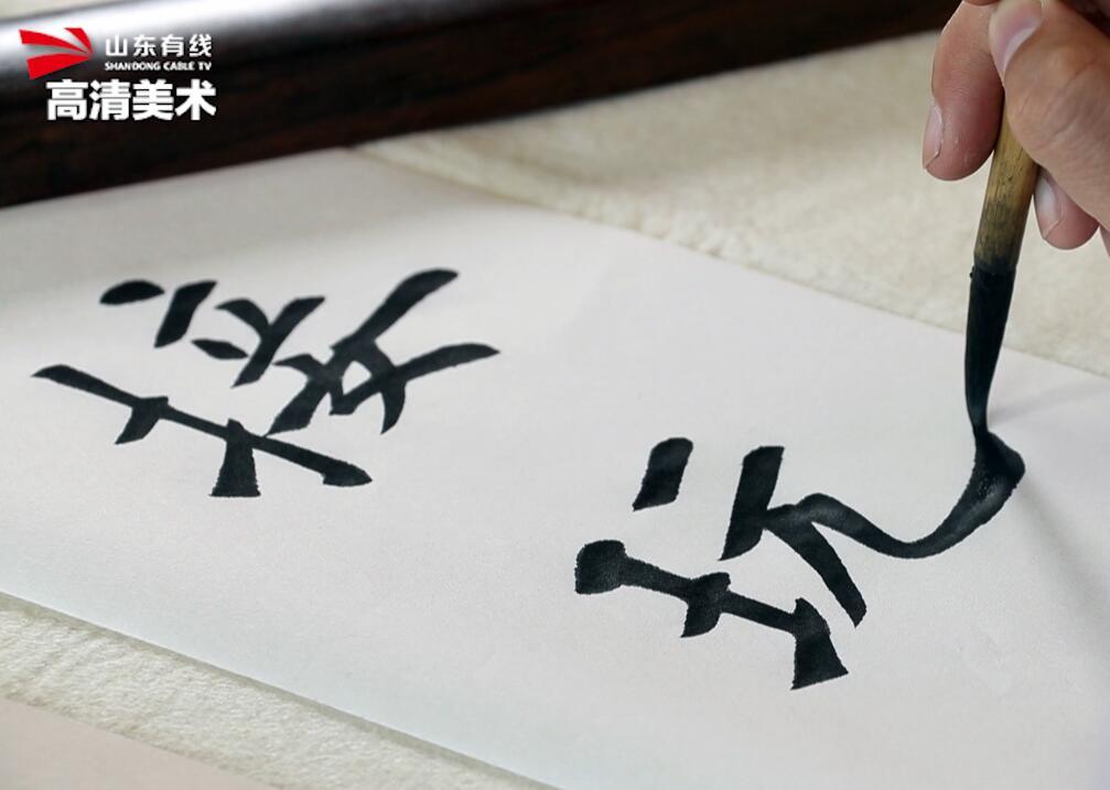 书法课堂:第九课 左右结构(1)(翟圣亮)