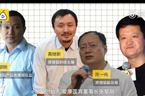 揭秘中国互联网黄埔军校搜狐,撑起视频界半壁江山