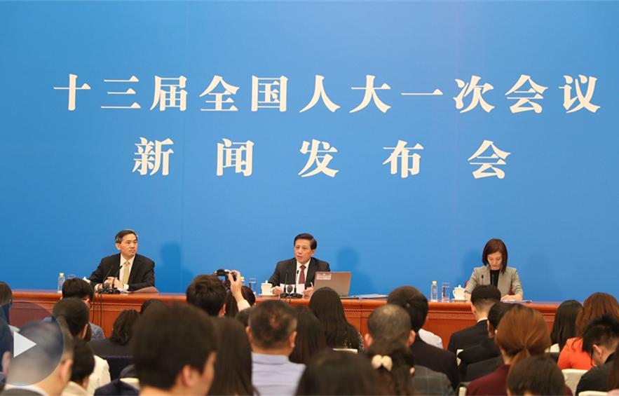 十三届全国人大一次会议新闻发布会