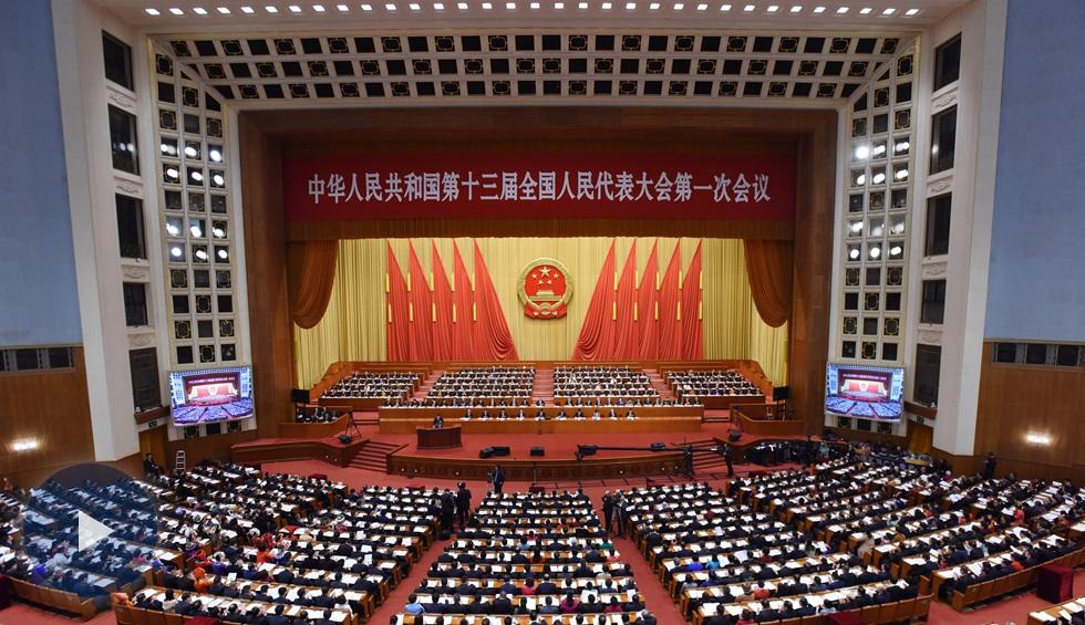 十三届全国人大一次会议开幕会