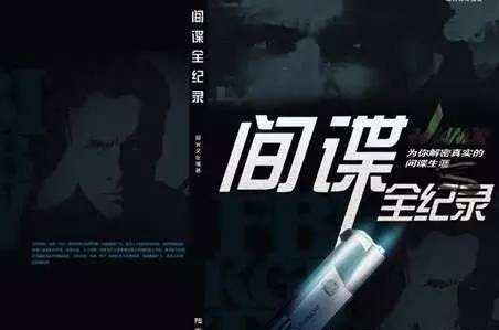 河南曝间谍潜伏案:军工专家被策反 尖端武器机密外泄