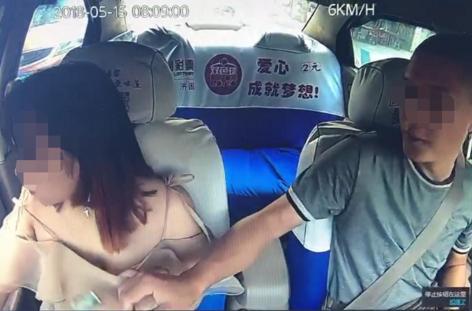 女子坐出租遭司机袭胸 司机拉入黑名单