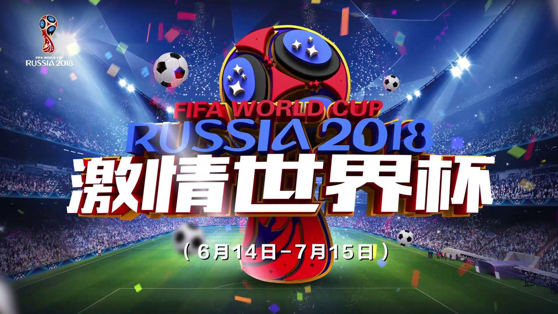 看高清世界杯,只在山东有线!
