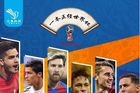 《一本正经世界杯》:看中国队是怎么把意大利带出世界杯的