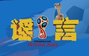 《一本正经世界杯》俄罗斯世界杯谣言揭秘
