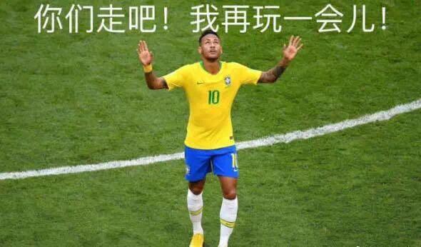 """《一本正经世界杯》巴西晋级八强!内马尔""""就不回家了"""""""