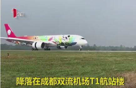 落地了!川航首架空客A350抵达成都 萌萌哒熊猫好可爱