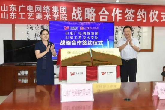 山东广电网络与山东工艺美院签署战略合作协议