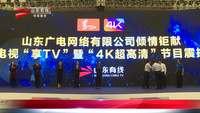 """""""享TV""""暨""""4K超高清""""节目上线"""