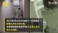 曝光酒店用毛巾擦马桶后,顾客发现自己被特殊备注:此人会装摄像头取证