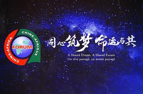 中非合作论坛北京峰会宣传片《同心筑梦 命运与共》