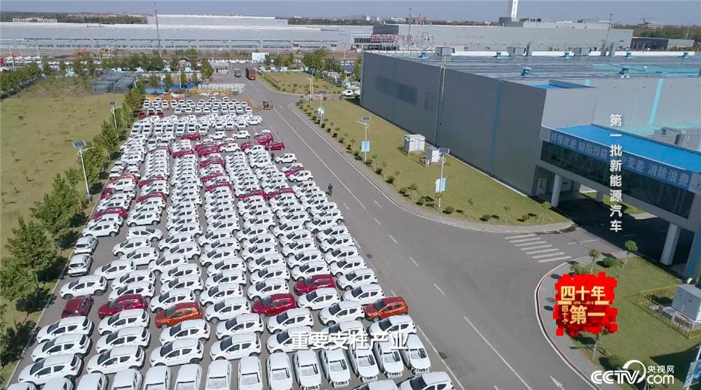 《四十年四十个第一》第一批新能源汽车