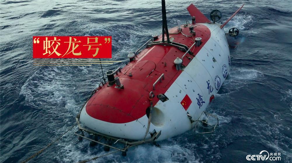 """《四十年四十个第一》第一艘载人潜水器""""蛟龙号"""""""