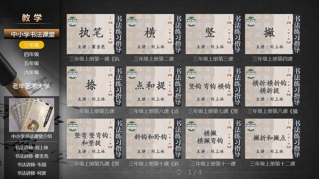 manbetx客户端ios有线高清美术馆书法课堂宣传片