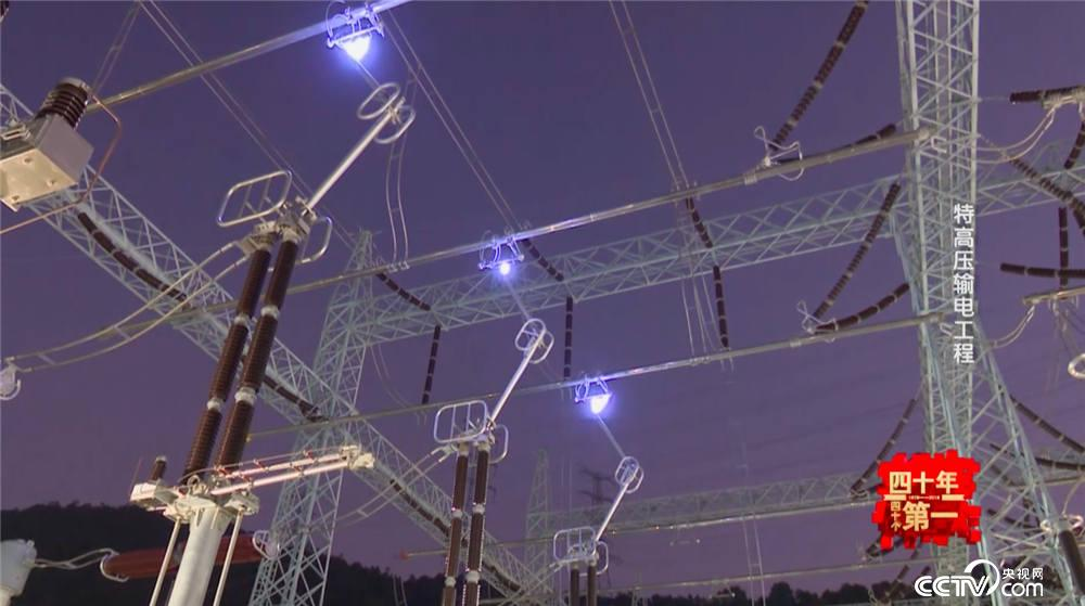 《四十年四十个第一》特高压输电工程