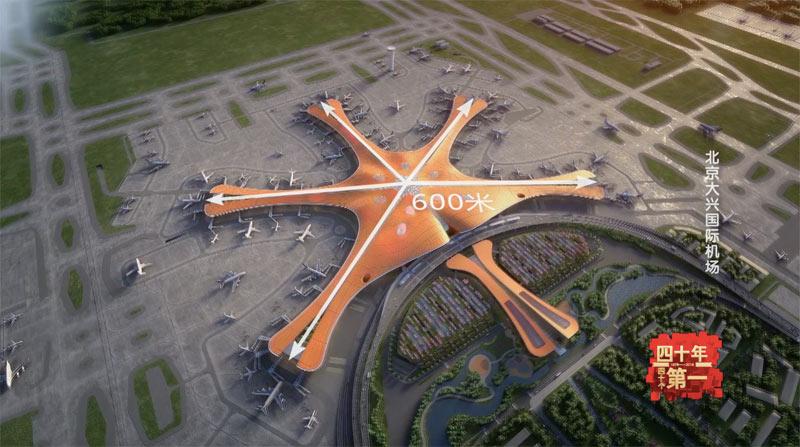 《四十年四十个第一》北京大兴国际机场