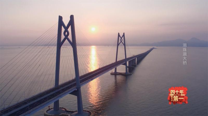 《四十年四十个第一》港珠澳大桥